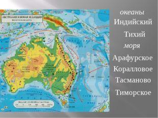 океаны Индийский Тихий моря Арафурское Коралловое Тасманово Тиморское