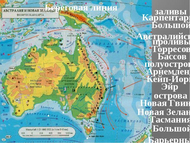 Карпентария Большой Австралийский Торресов Бассов Арнемленд заливы проливы ос...