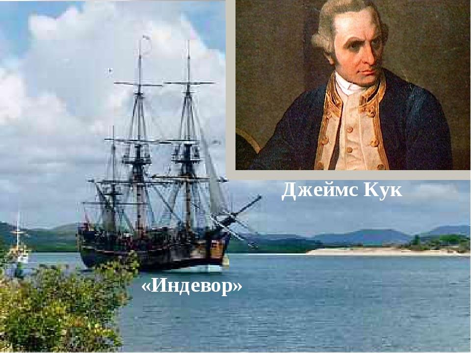 История исследования и открытия материка Австралия Джеймс Кук Индевор Джеймс...