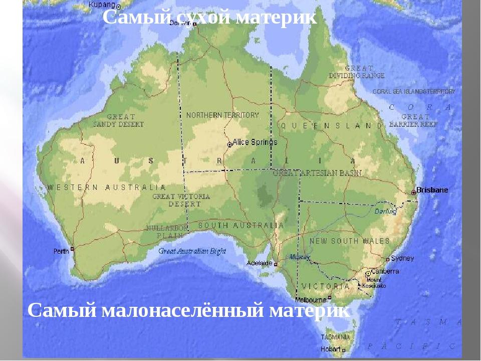 Самый сухой материк Самый малонаселённый материк