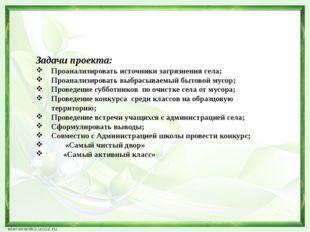 Задачи проекта: Проанализировать источники загрязнения села; Проанализироват