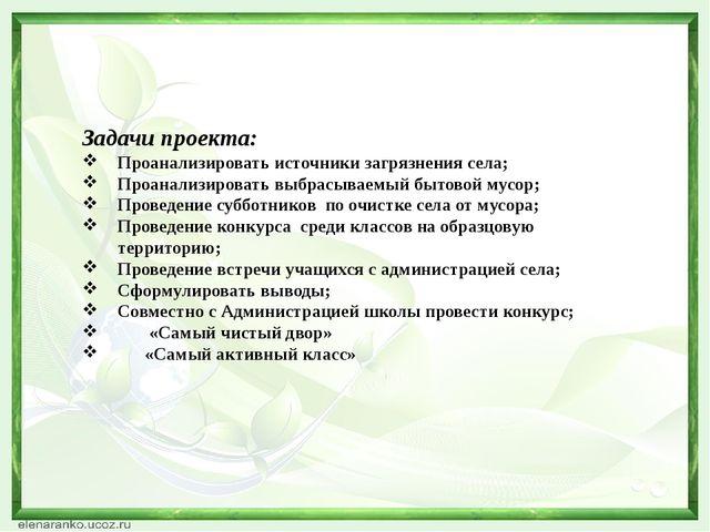 Задачи проекта: Проанализировать источники загрязнения села; Проанализироват...