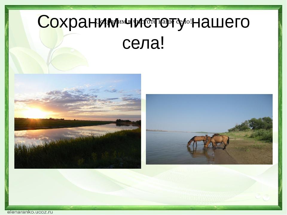 Сохраним в чистоте наше село! Сохраним чистоту нашего села!