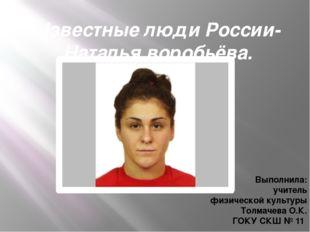 Известные люди России- Наталья воробьёва. Выполнила: учитель физической культ