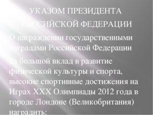 УКАЗОМ ПРЕЗИДЕНТА РОССИЙСКОЙ ФЕДЕРАЦИИ О награждении государственными награда