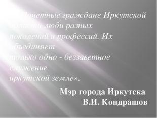 «...Почетные граждане Иркутской области люди разных поколений и профессий. Их