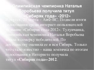 Олимпийская чемпионка Наталья Воробьева получила титул «Сибиряк года» -2012»