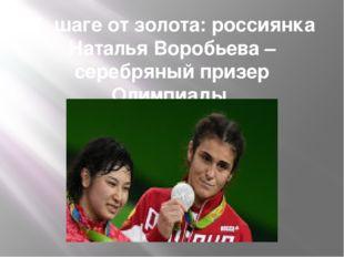 В шаге от золота: россиянка Наталья Воробьева – серебряный призер Олимпиады в