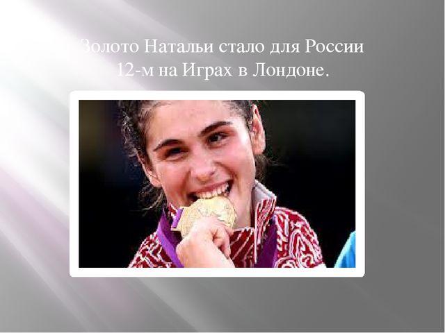 Золото Натальи стало для России 12-м на Играх в Лондоне.