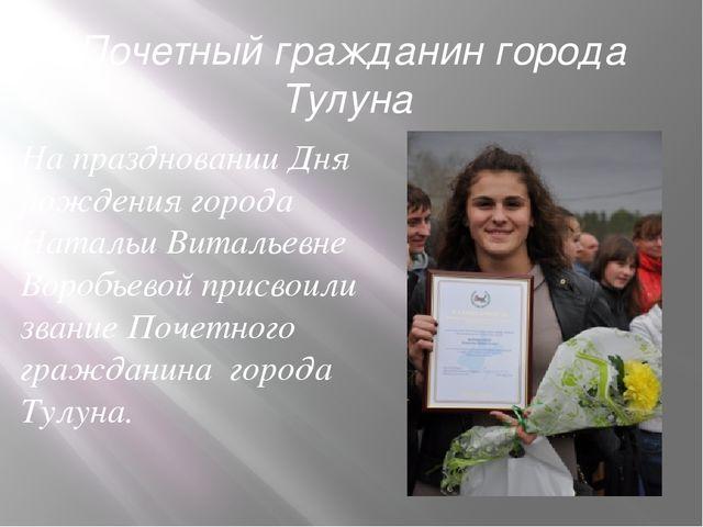 Почетный гражданин города Тулуна На праздновании Дня рождения города Натальи...