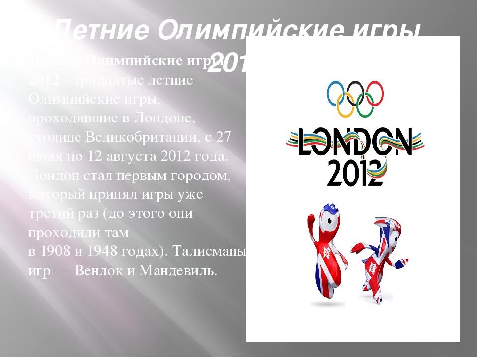 Летние Олимпийские игры 2012 Летние Олимпийские игры 2012- тридцатыелетние...