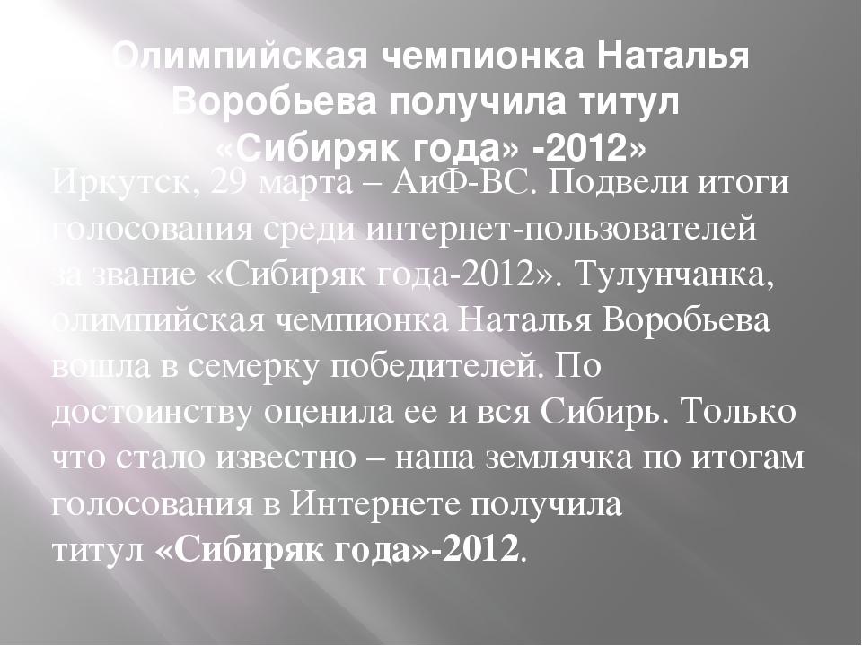 Олимпийская чемпионка Наталья Воробьева получила титул «Сибиряк года» -2012»...