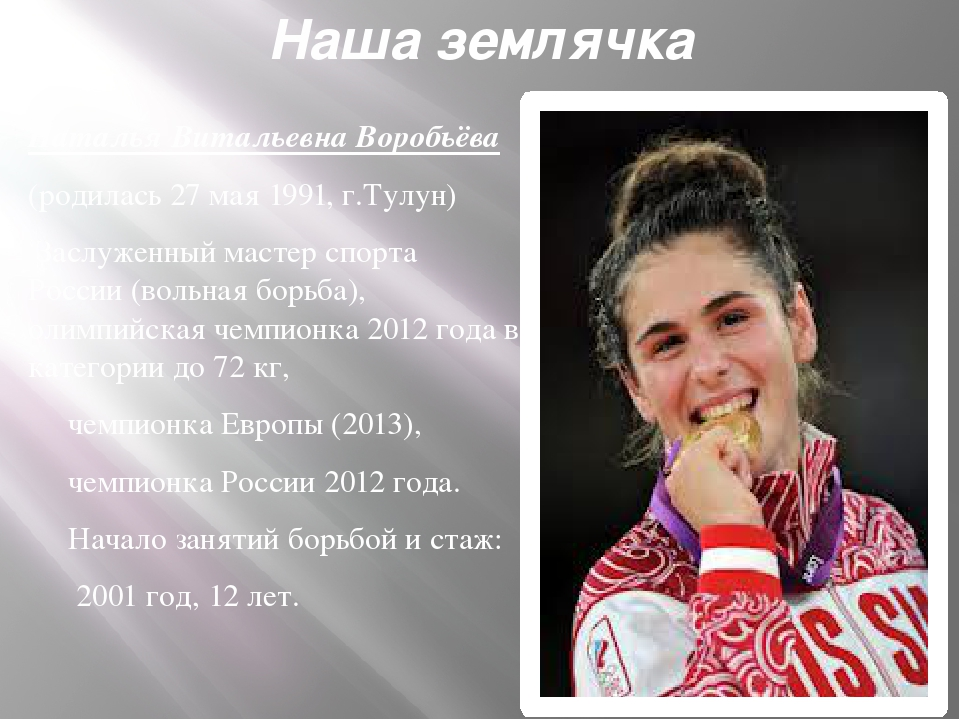 Наша землячка Наталья Витальевна Воробьёва (родилась27мая1991, г.Тулун)...