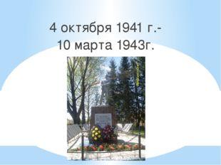 4 октября 1941 г.- 10 марта 1943г.
