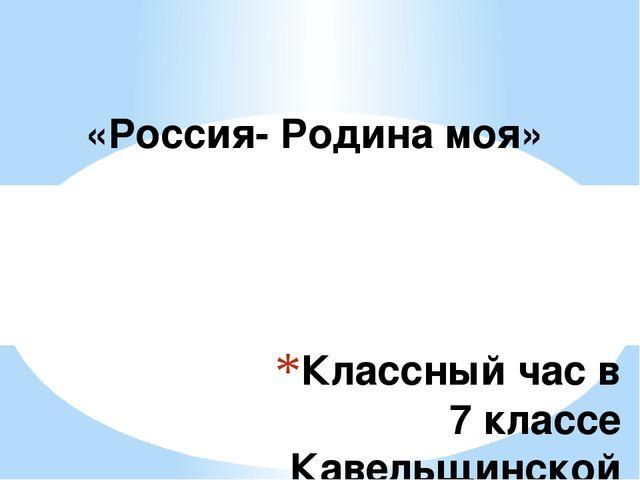 Классный час в 7 классе Кавельщинской основной общеобразовательной школы Учит...