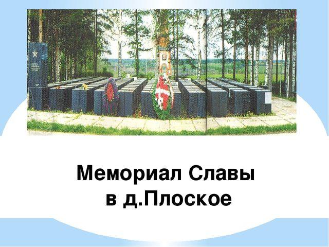 Мемориал Славы в д.Плоское