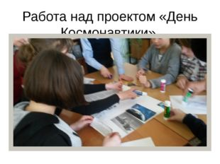 Работа над проектом «День Космонавтики».