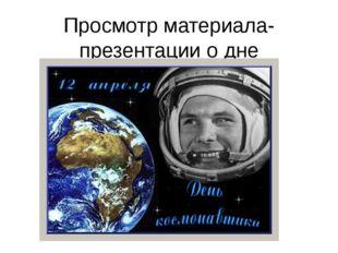 Просмотр материала- презентации о дне Космонавтов.