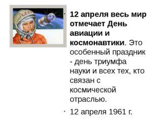 12 апреля весь мир отмечает День авиации и космонавтики. Это особенный праздн