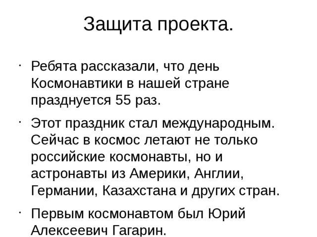 Защита проекта. Ребята рассказали, что день Космонавтики в нашей стране празд...