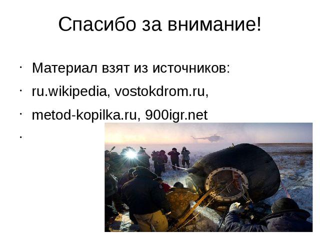 Спасибо за внимание! Материал взят из источников: ru.wikipedia, vostokdrom.ru...