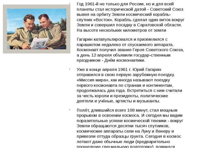 Год 1961-й не только для России, но и для всей планеты стал исторической дато...