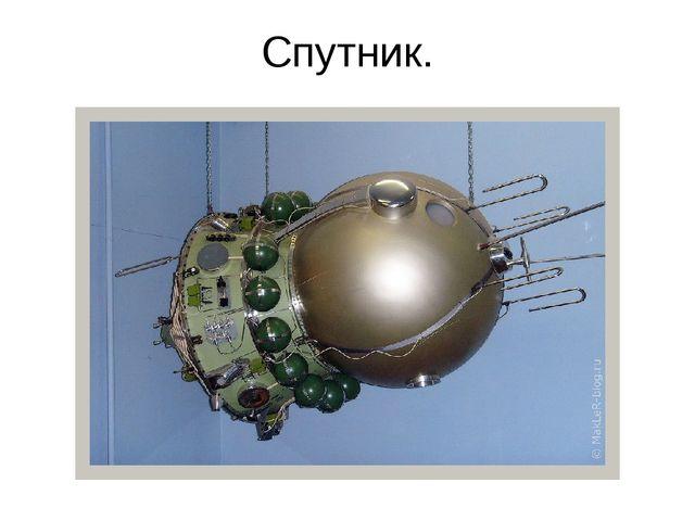 Спутник.