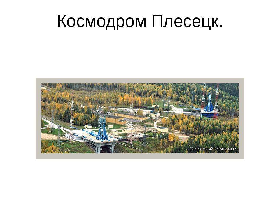 Космодром Плесецк.