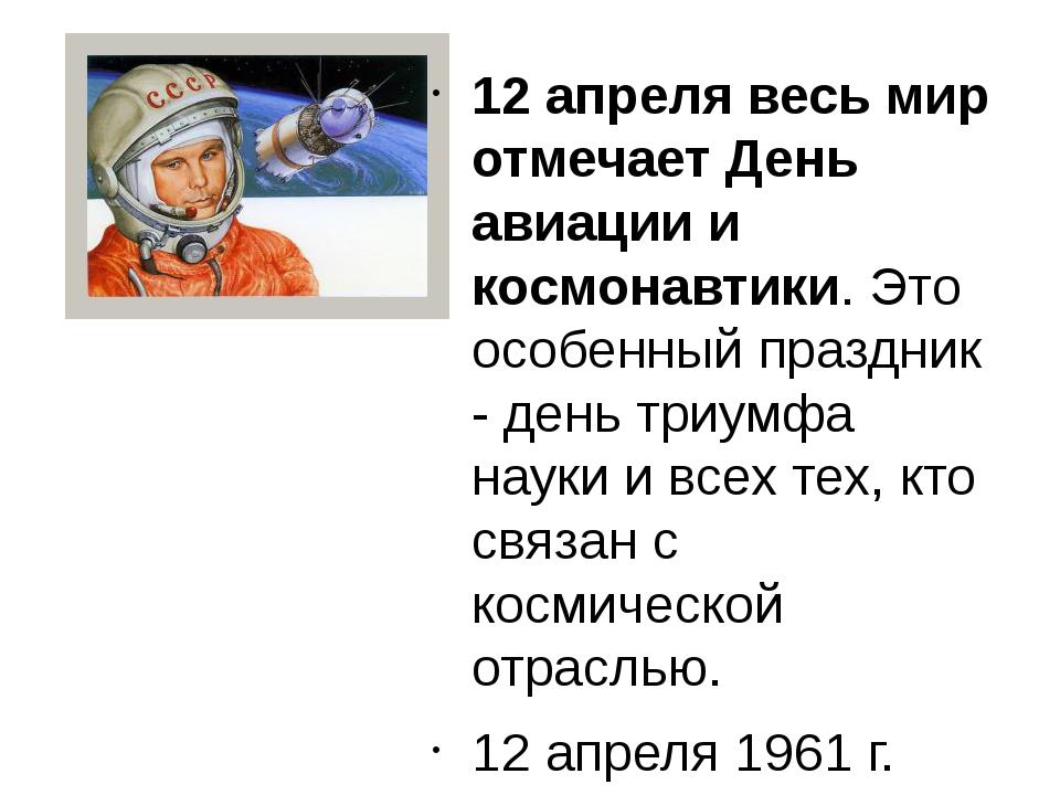 12 апреля весь мир отмечает День авиации и космонавтики. Это особенный праздн...