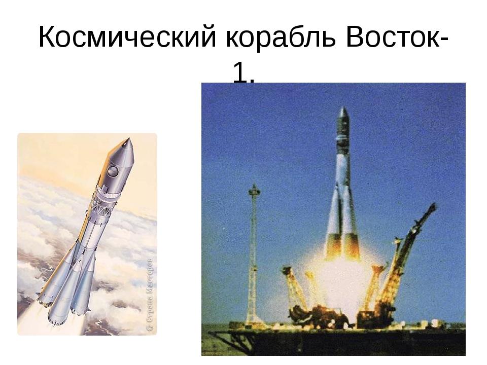 Космический корабль Восток-1.