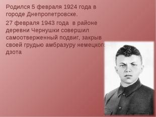 Родился 5 февраля 1924 года в городе Днепропетровске. 27 февраля 1943 года в