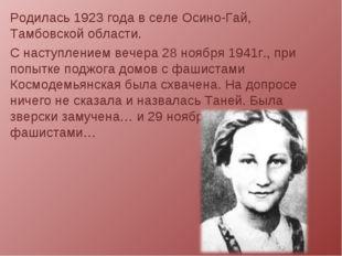 Родилась 1923 года в селе Осино-Гай, Тамбовской области. С наступлением вечер