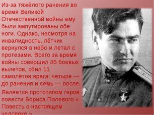 Из-за тяжёлого ранения во время Великой Отечественной войны ему были ампутиро