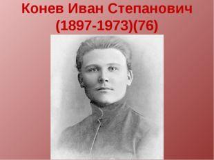 Конев Иван Степанович (1897-1973)(76)