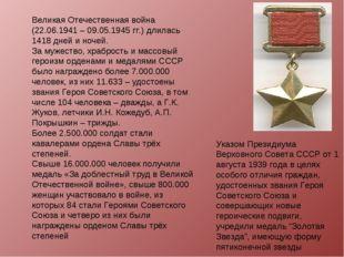 Великая Отечественная война (22.06.1941 – 09.05.1945 гг.) длилась 1418 дней и