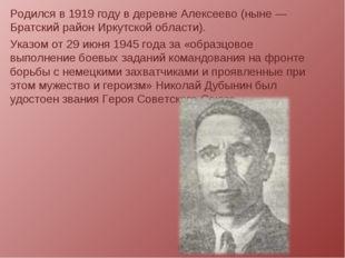 Родился в 1919 году в деревне Алексеево (ныне — Братский район Иркутской обла