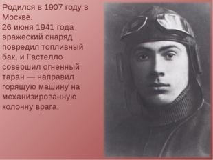 Родился в 1907 году в Москве. 26 июня 1941 года вражеский снаряд повредил топ