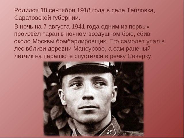Родился 18 сентября 1918 года в селе Тепловка, Саратовской губернии. В ночь н...