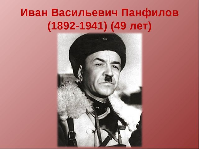 Иван Васильевич Панфилов (1892-1941) (49 лет)