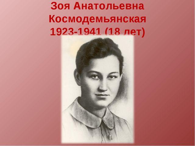 Зоя Анатольевна Космодемьянская 1923-1941 (18 лет)