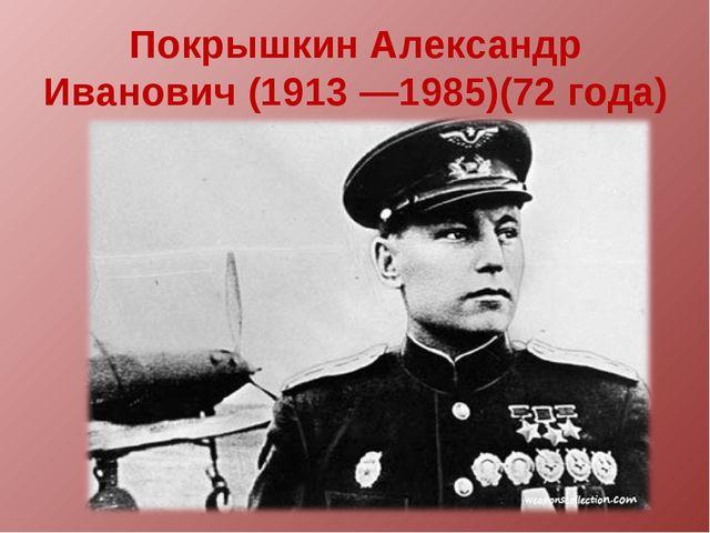 Покрышкин Александр Иванович (1913 —1985)(72 года)