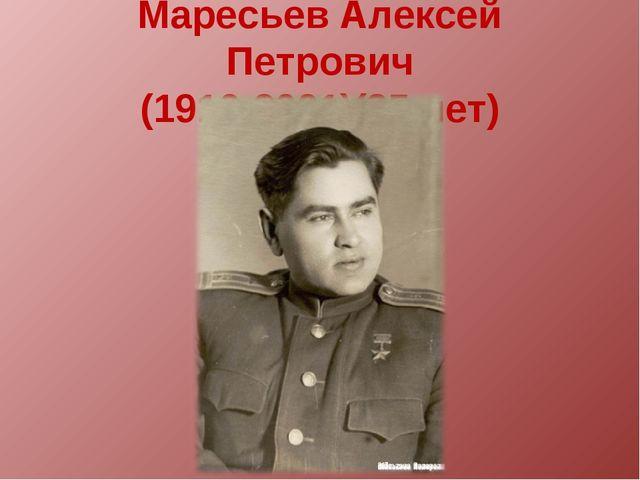 Маресьев Алексей Петрович (1916-2001)(85 лет)