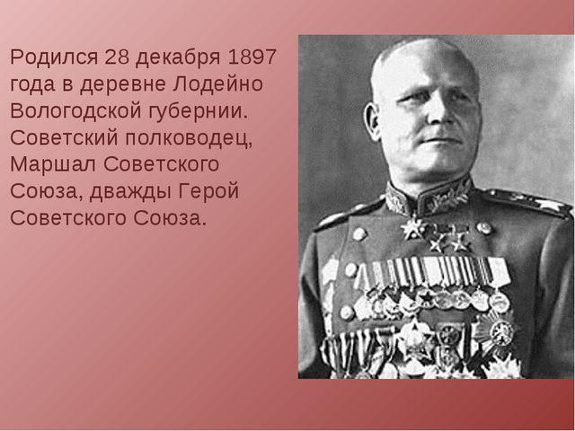 Родился 28 декабря 1897 года в деревне Лодейно Вологодской губернии. Советски...
