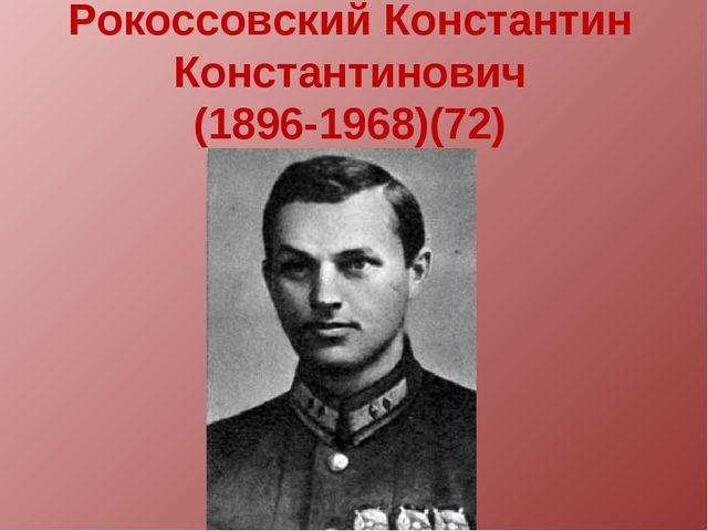 Рокоссовский Константин Константинович (1896-1968)(72)
