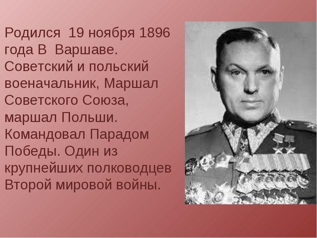 Родился 19 ноября 1896 года В Варшаве. Советский и польский военачальник, Мар...