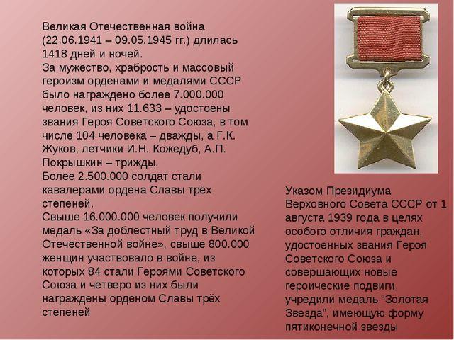 Великая Отечественная война (22.06.1941 – 09.05.1945 гг.) длилась 1418 дней и...