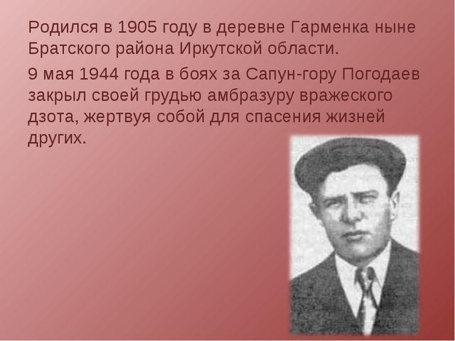 Родился в 1905 году в деревне Гарменка ныне Братского района Иркутской област...