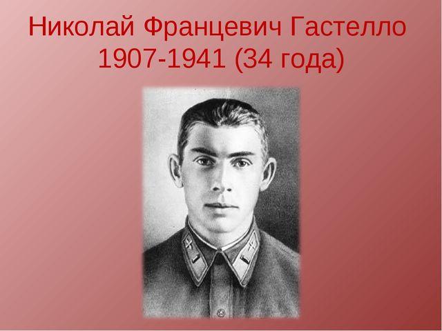 Николай Францевич Гастелло 1907-1941 (34 года)