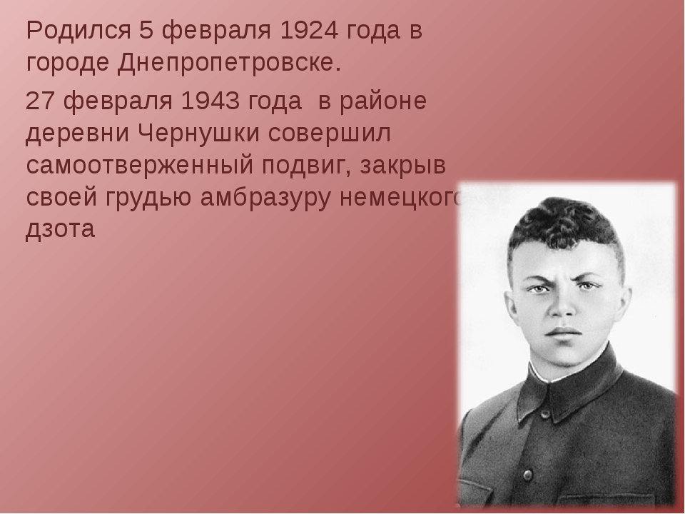 Родился 5 февраля 1924 года в городе Днепропетровске. 27 февраля 1943 года в...