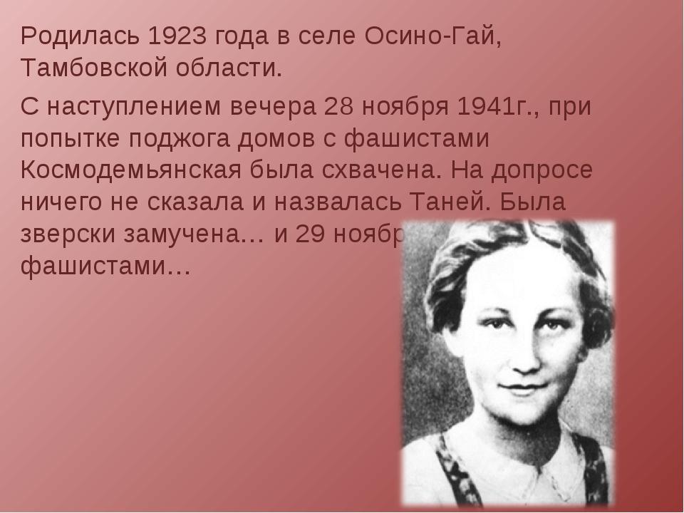 Родилась 1923 года в селе Осино-Гай, Тамбовской области. С наступлением вечер...